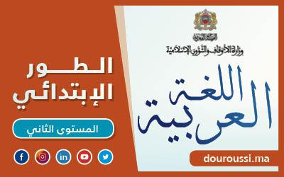 اللغة العربية 2ابتدائي