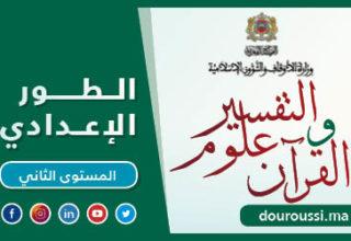 التفسير وعلوم القرآن 2اعدادي