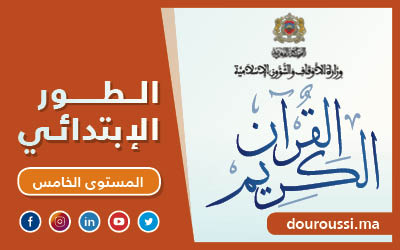 القرآن الكريم 5ابتدائي