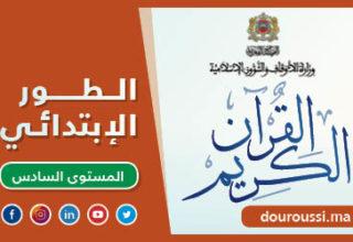 القرآن الكريم – 6 ابتدائي